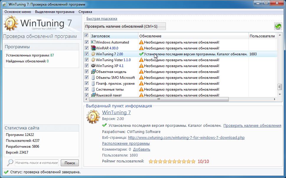 Утилиты Windows 7